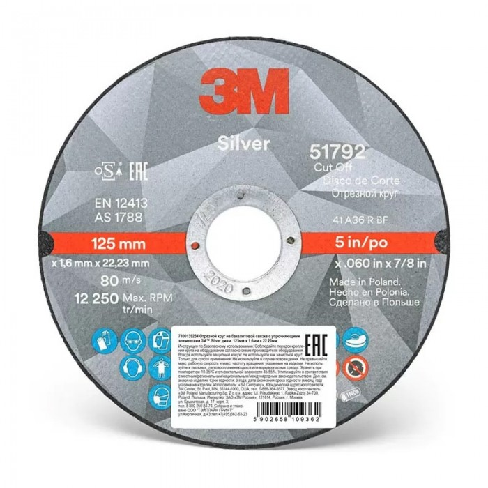 Відрізний круг 3M™ Silver T41 Inox ø125*1.6*22мм